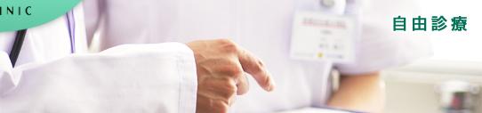泌尿器科 内科 包茎 性病 前立腺 避妊